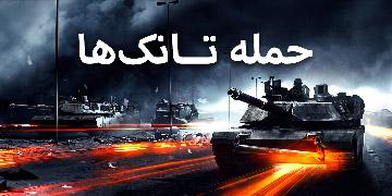 حمله تانکها