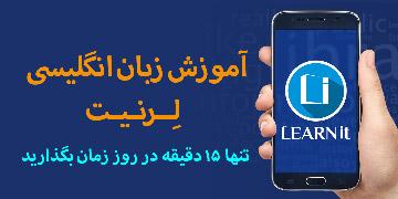 لِرنیت | آموزش زبان انگلیسی - بهمن ۹۶