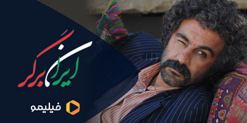 فیلیمو - ایران برگر