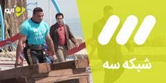 پخش زنده شبکه سه عید ۹۷