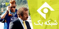 پخش زنده شبکه یک عید ۹۷