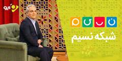 پخش زنده شبکه نسیم عید ۹۷