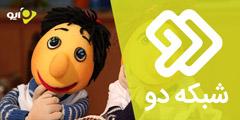 پخش زنده شبکه دو عید ۹۷