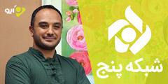 پخش زنده شبکه پنج عید ۹۷
