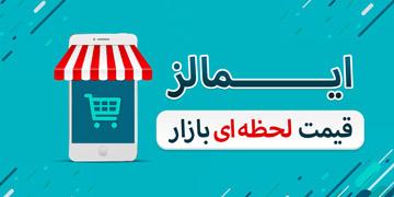 ایمالز - قیمت لحظه ای بازار
