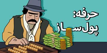 حرفهٔ پولساز