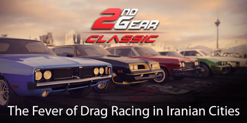 Second Gear Classic