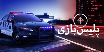 پلیسبازی