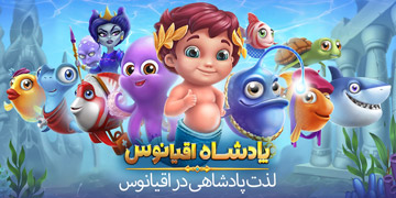 پادشاه اقیانوس (بازی آنلاین)
