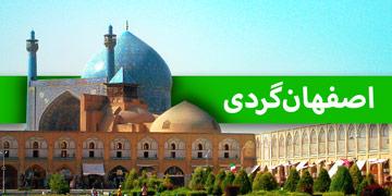 اصفهانگردی