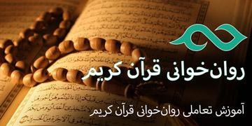 آموزش روخوانی قرآن