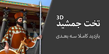 تخت جمشید - بازدید سه بعدی