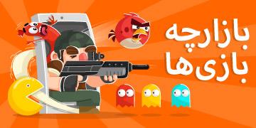 بازارچه بازیها - مهر ۹۸