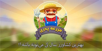 مزرعه پدري - آبان ۹۸