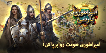 امپراطوری پارسی (آنلاین)