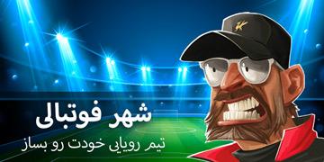 شهر فوتبالی - بهمن ۹۸