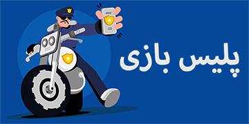 پلیسبازی - اصلاح