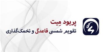 پریود میت بهمن