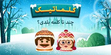 کلماتیک - بهمن ۹۸