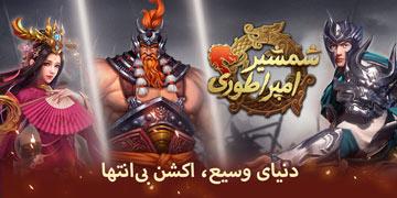شمشیر امپراطوری (آنلاین)