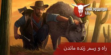 سرزمین وحشی: بقا (آنلاین) - بهمن ۹۸