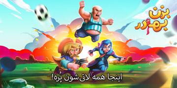 بزن بهادر (مبارزه آنلاین) - بهمن ۹۸
