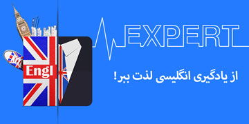 آموزش زبان انگلیسی Expert