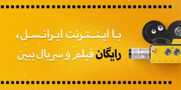 ایرانسل رایگان3