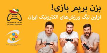 لیگ ورزش های الکترونیک ایران