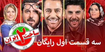 ساخت ایران ۲ سه قسمت اول رایگان