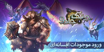 جنگ و جادو (آنلاین) - اردیبهشت ۹۹