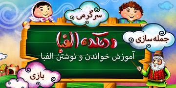 Dehkadeh Alefba - Ord99