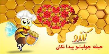 Kandoo-Khordad99