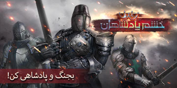 خشم پادشاهان (آنلاین) - مهر ۹۹