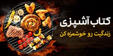 کتاب آشپزی مهر ۹۹