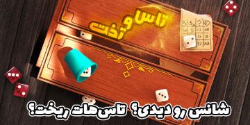 تاس و تخت ( یاتزی آنلاین ) - مهر ۹۹