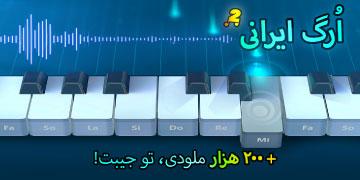 ارگ ایرانی آگهی آبان ۹۹