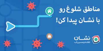 نشان آگهی آذر ۹۹