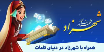 هزار داستان آگهی آذر ۹۹