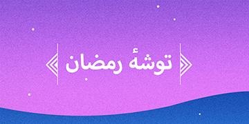 توشهٔ رمضان