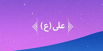 علی (ع)